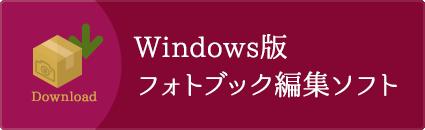 Windows版フォトブック編集ソフト